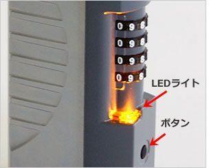 LEDライト付
