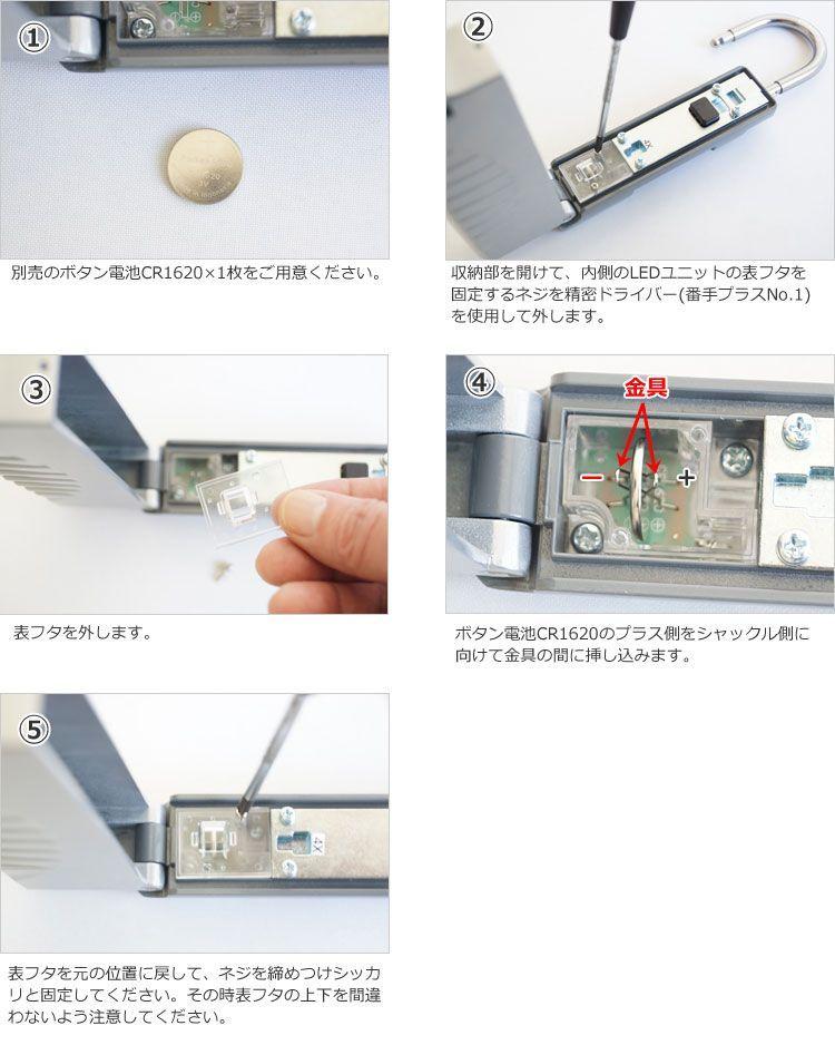 電池セット・交換方法