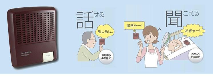 高感度スピーカー拡声交互通話方式インターホン
