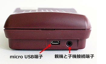 maicro USB端子搭載