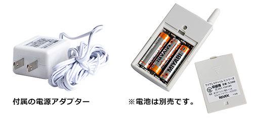 ACアダプター付属、乾電池でも使用可能