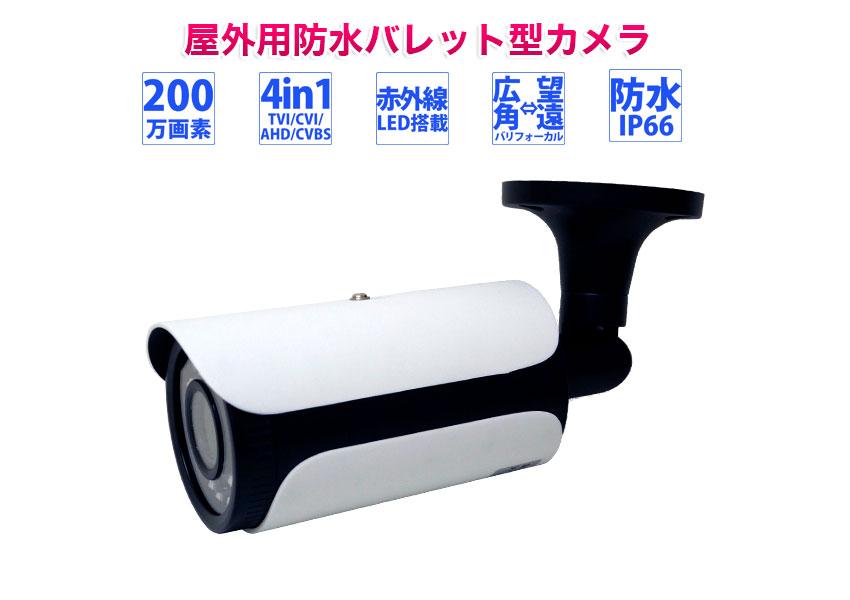 屋外設置向きのバレットタイプ防犯カメラです。