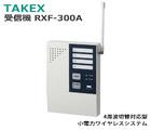 受信機 RXF-300A