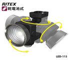 ムサシ RITEX フリーアーム式LEDセンサーライト 乾電池式(1.3W×1灯)LED-115