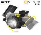 ムサシ RITEX フリーアーム式 LEDソーラーセンサーライト(1.3W×1灯)S-15L