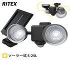ムサシ RITEX フリーアーム式 LEDソーラーセンサーライト(1.3W×2灯)S-25L