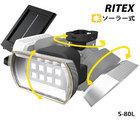 ムサシ RITEX フリーアーム式 LEDソーラーセンサーライト(8Wワイド)S-80L