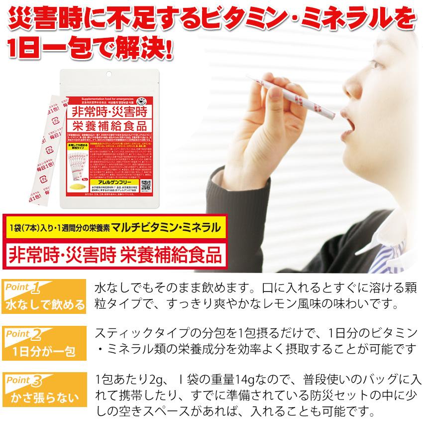 災害時に不足するビタミン・ミネラルを1日1包で解決