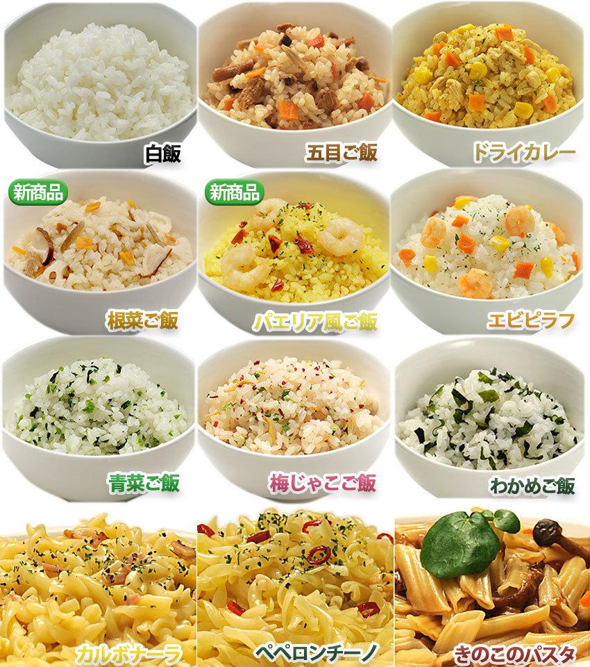 人気のサタケ保存食マジックライス9種類とマジックパスタ3種類をセットにしたコンプリートセット