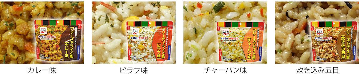 永谷園フリーズドライご飯 4種類コンプリートセット