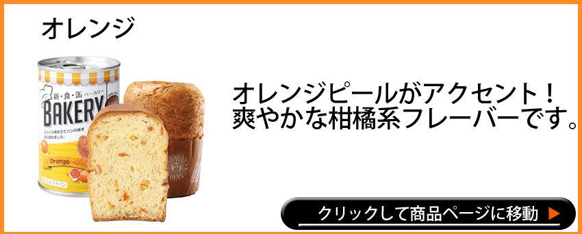 新・食・缶ベーカリー オレンジ