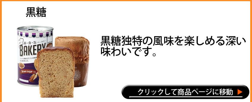 新・食・缶ベーカリー 黒糖
