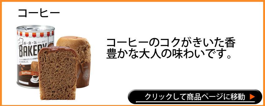 新・食・缶ベーカリー コーヒー