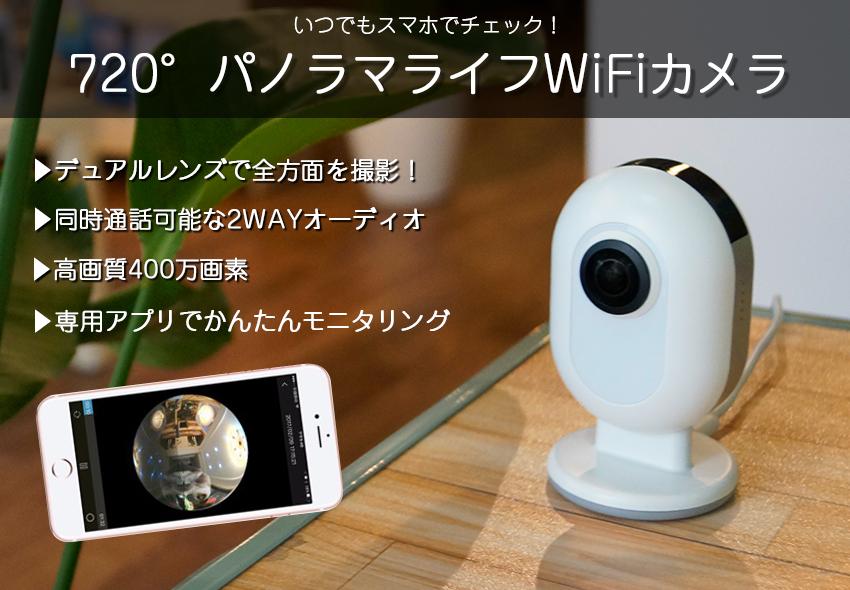 スマホアプリでどこからでもカメラの映像チェック可能!