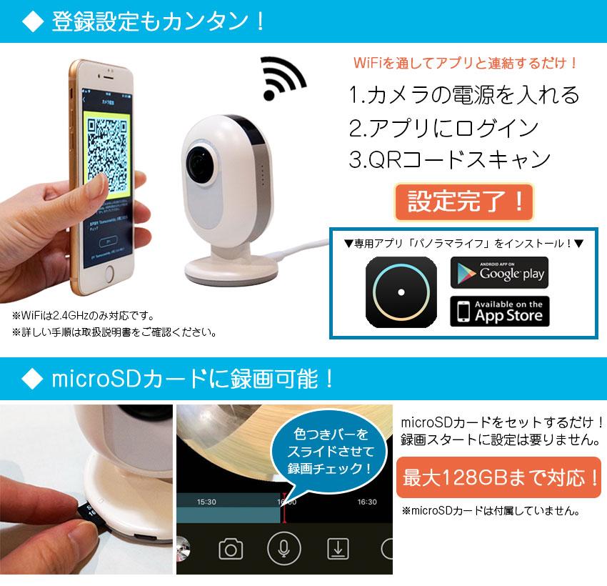 ペアリングは簡単3ステップ!microSDカードへの録画ができます。