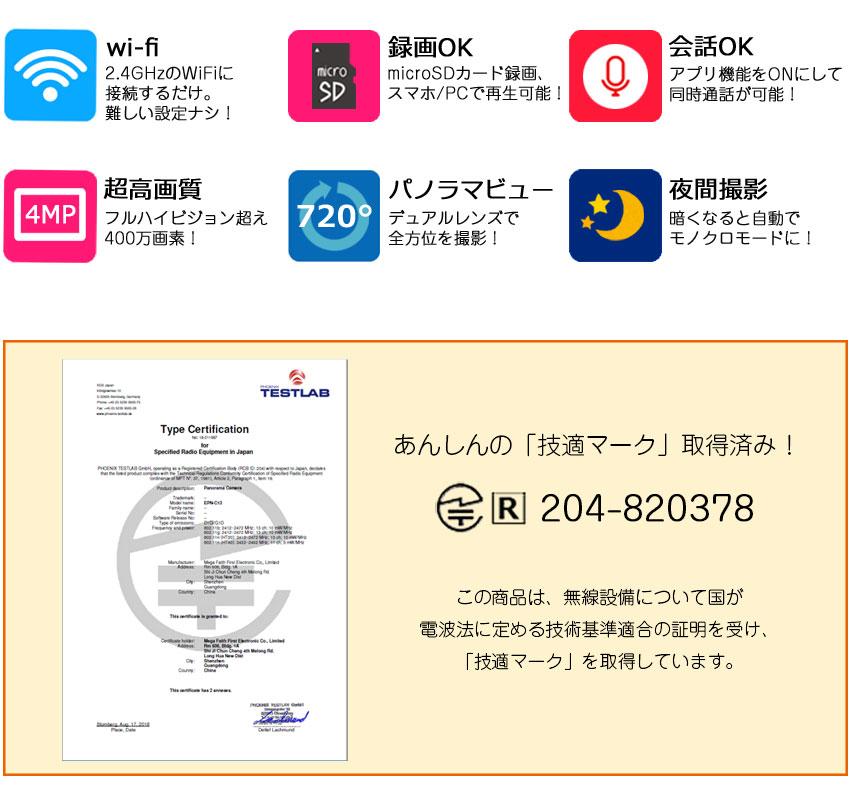 あんしんのWi-Fi技適マーク取得済み!