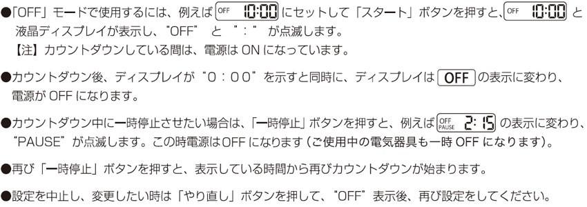 「OFF」モードの動作