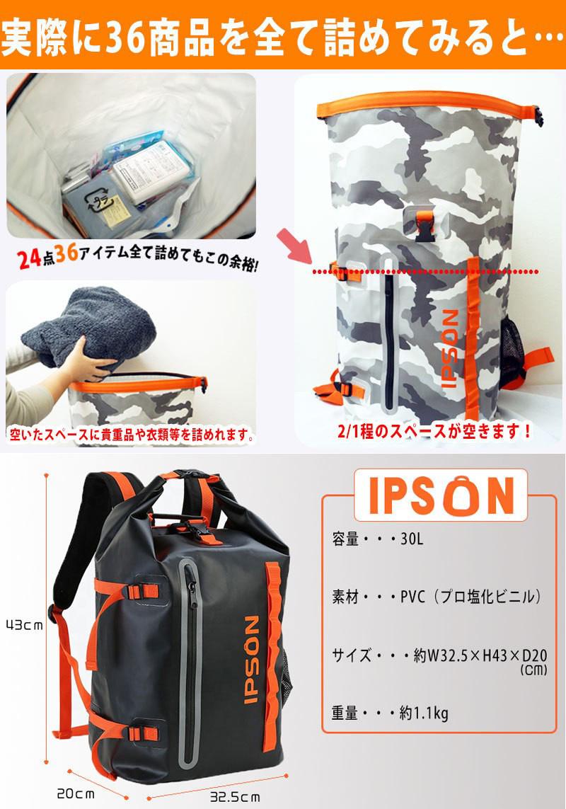 IPSONリュック2