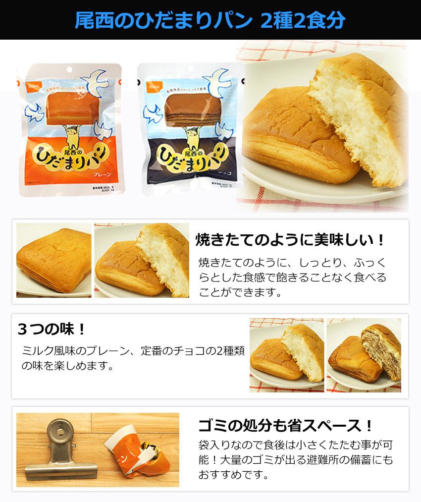 尾西のひだまりパン