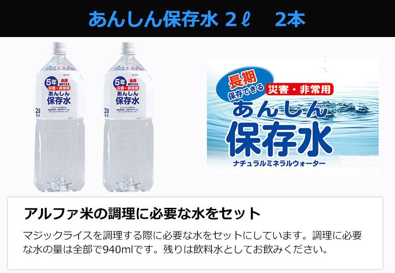 あんしん保存水2L
