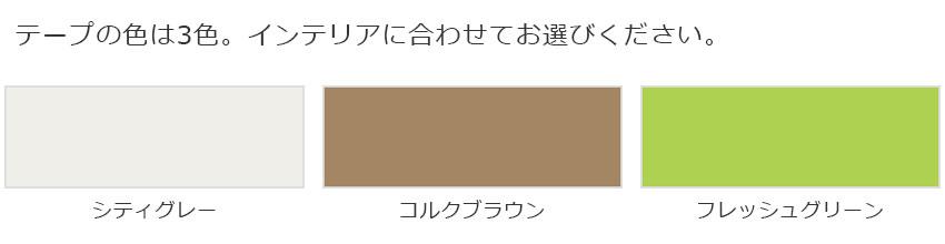 選べる3色