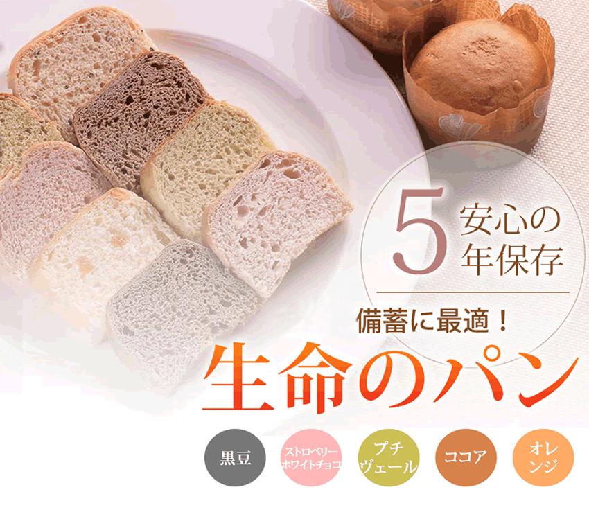 5年保存生命のパン