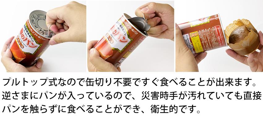 イージーオープン缶
