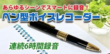 ペン型ボイスレコーダー