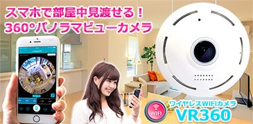 360°ハイビジョン画質ワイヤレスWiFiカメラ VR360