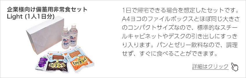 企業様向け 備蓄用非常食セット Light (1人1日分)