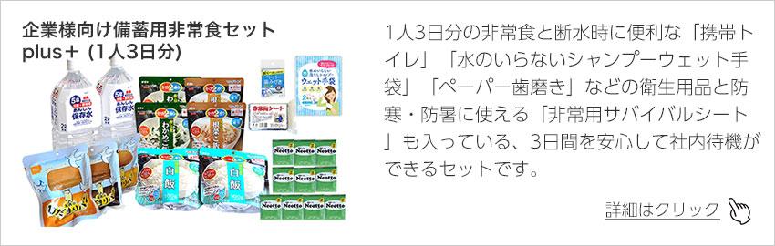 企業様向け 備蓄用非常食セット plus+ (1人3日分)