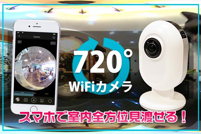 wifiカメラ
