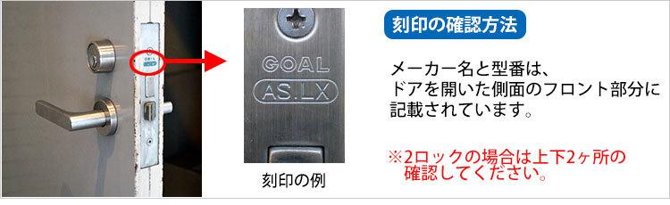 GOAL-LX刻印の確認方法