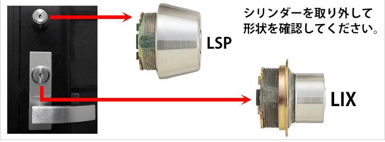 LSPとLIXシリンダーの形状