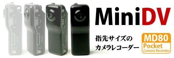 超小型ビデオレコーダー MINI DV MD80