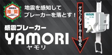 感震ブレーカーアダプターYAMORI(ヤモリ)GV-SB1
