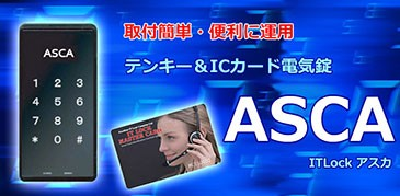 電子錠IT LOCK ASCA(アスカ)