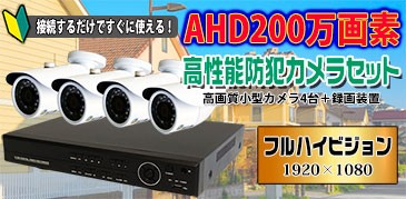 AHD2.0フルハイビジョン 赤外線カメラ+録画機セット 4台セット