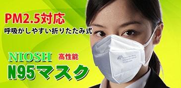 呼吸がしやすい、折りたたみ式N95マスク