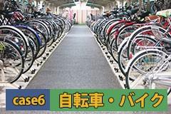 自転車・バイクの防犯対策
