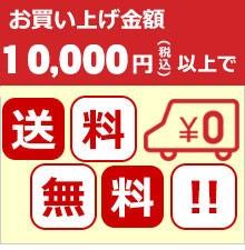 10000円以上お買い上げで送料無料!