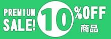 プレミアムセール10%OFF商品