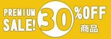 プレミアムセール30%OFF商品