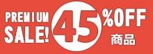 プレミアムセール45%OFF商品