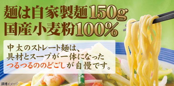 麺は自家製麺150g