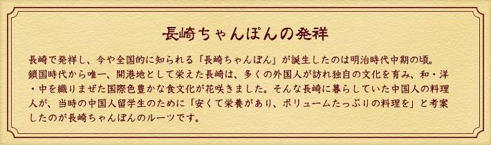 長崎ちゃんぽんの発祥