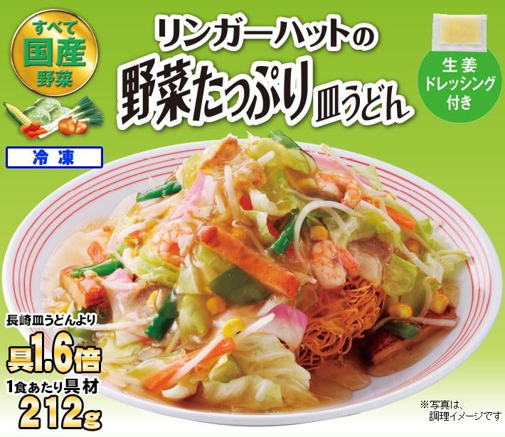 リンガーハット野菜たっぷり皿うどん