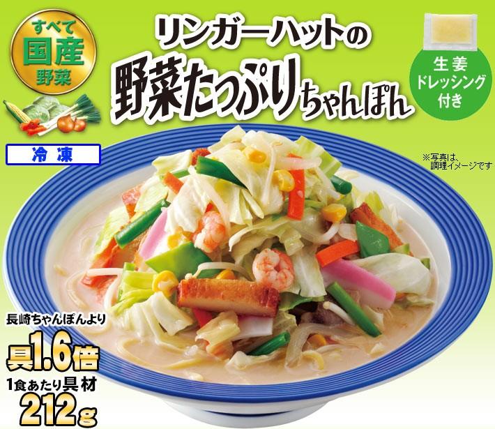 リンガーハット野菜たっぷりちゃんぽん