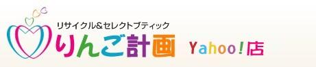 リサイクル&セレクトブティック りんご計画 Yahoo!店