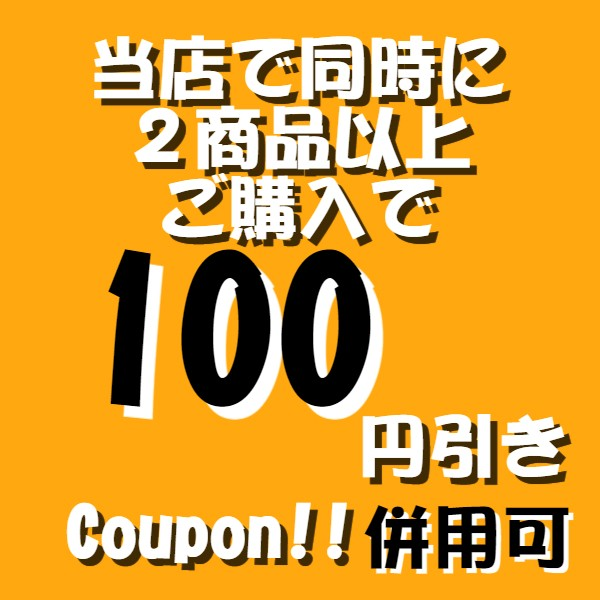 2商品以上ご購入で100円引きクーポン!併用可